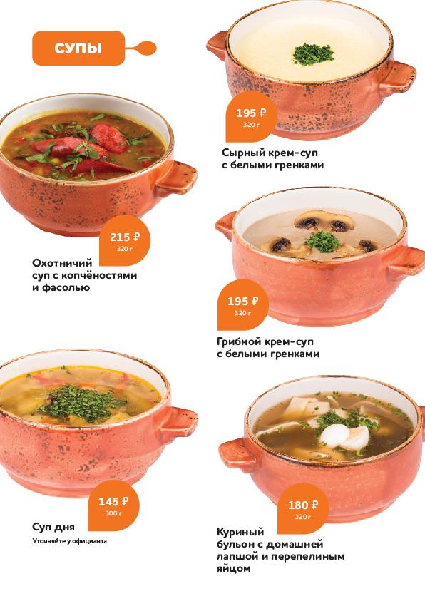 menu soups